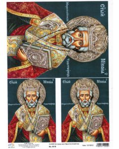 Декупажна хартия  - А4 Класик 55 гр - Св. Николай