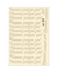 Комплект с елементи от бирен картон - Честит Рожден ден 825