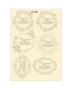 Комплект с елементи от бирен картон - Честито Свето Кръщение 839