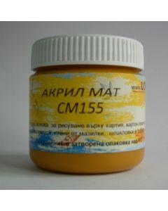 ЛОРКА - Акрилна боя (CM155) Охра мат