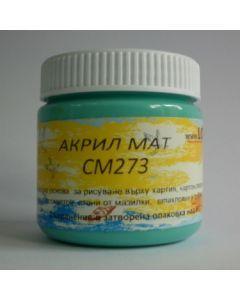 ЛОРКА - Акрилна боя (CM273) Светъл Веронез мат