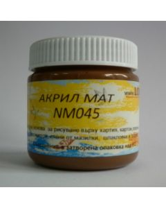 ЛОРКА - Акрилна боя (NM045) Кафяво мат